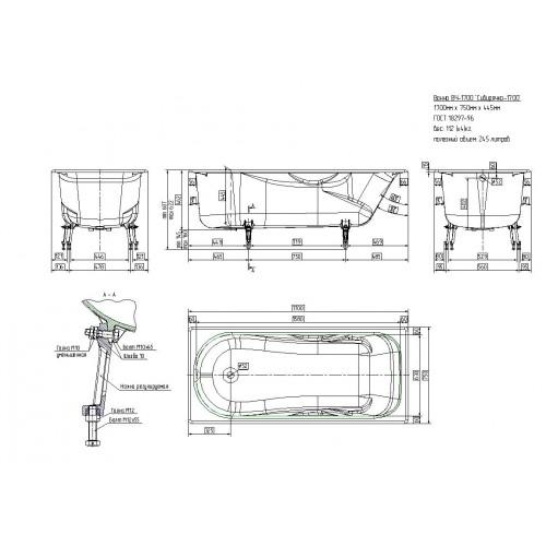 Ванна чугунная с отверстием под подголовник и ручки ВЧ-1700 СИБИРЯЧКА Универсал