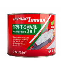 Грунт эмаль Первая линия по ржавчине 3 в 1 серый 2,5 кг